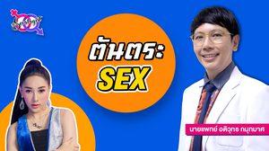 ตันตระเซ็กส์ การถึงจุดสุดยอดแบบบริบูรณ์ มาเรียนรู้กับคุณหมอใน The Sexologist