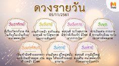 ดูดวงรายวัน ประจำวันจันทร์ที่ 5 พฤศจิกายน 2561 โดย อ.คฑา ชินบัญชร