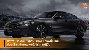 BMW เปิดโลกแห่งความงดงาม ออพชั่นแน่น ด้วย 2 รุ่นพิเศษเฉพาะในประเทศญี่ปุ่น