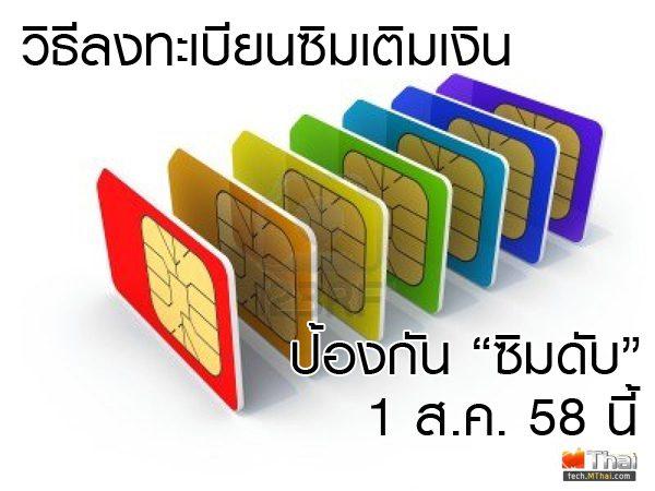 prepaid-SIM-registration-1
