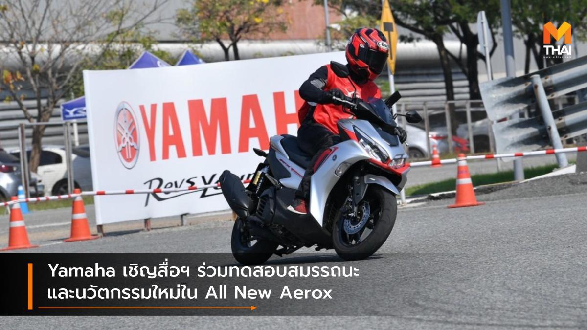 Yamaha เชิญสื่อฯ ร่วมทดสอบสมรรถนะและนวัตกรรมใหม่ใน All New Aerox