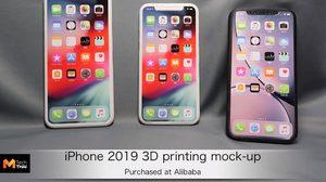 หลุดภาพเครื่องตัวอย่าง iPhone ปี 2019 ทั้งสามรุ่น เผยขนาดและดีไซน์ทั้งหมด