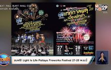 ชมฟรี! Light Is Life Pattaya Fireworks Festival 27-28 พ.ย.นี้