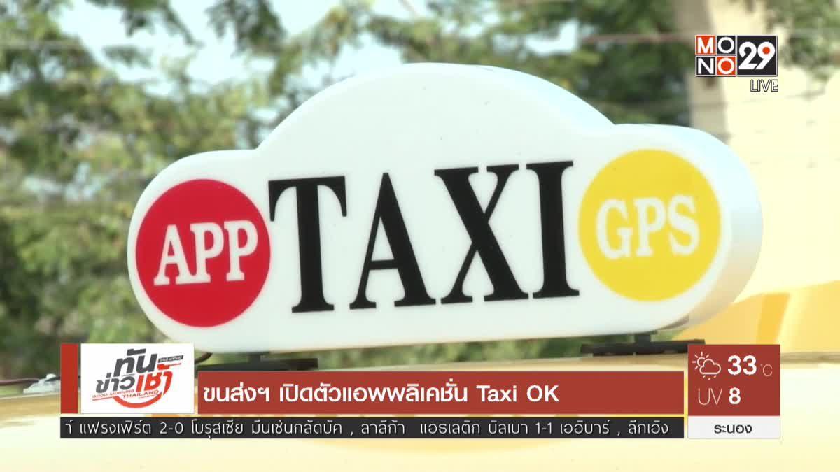 ขนส่งฯ เปิดตัวแอพพลิเคชั่น Taxi OK