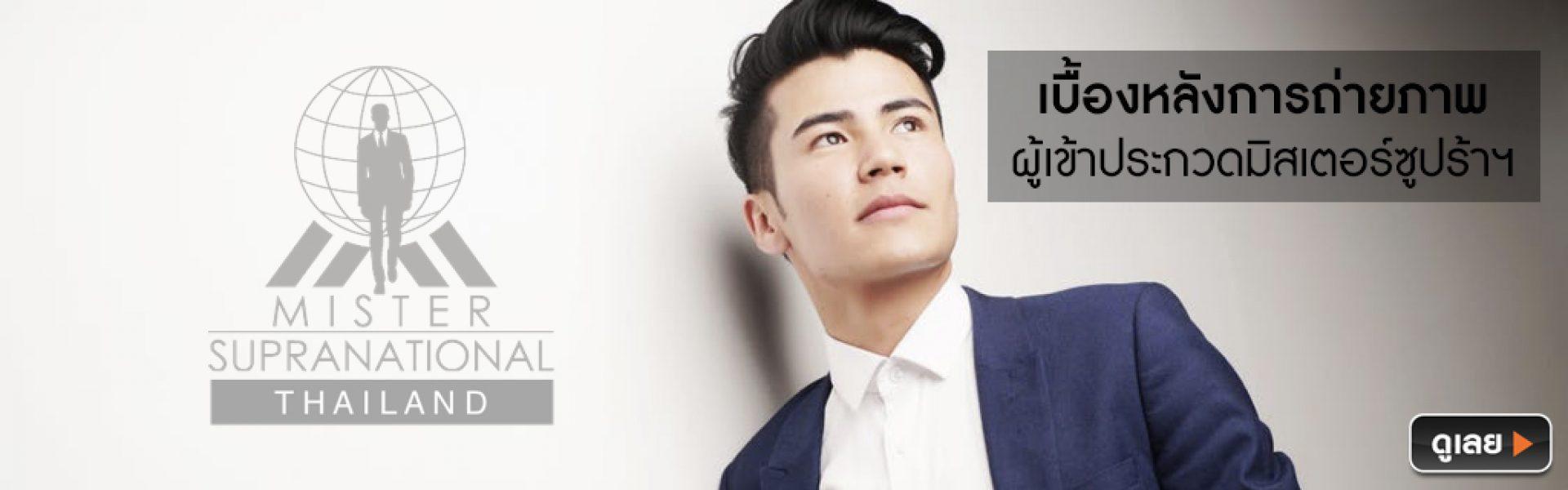 Mister Supranational Thailand feat. งานดีสงขลา