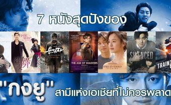 """7 หนังสุดปังของ """"กงยู"""" สามีแห่งเอเชียที่ไม่ควรพลาด"""