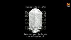 วันภาษาไทยแห่งชาติ : วัฒนธรรมและอัตลักษณ์ของคนไทยทั้งชาติ