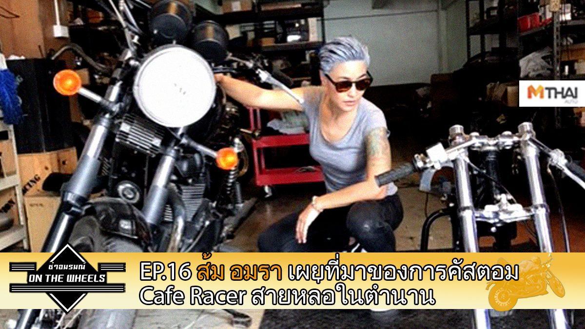 ส้ม อมรา เผยที่มาของการ คัสตอม Cafe Racer สายหล่อในตำนาน