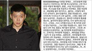 ไอจี 'ปาร์ค ยูชอน' โพสขอโทษแฟนคลับ และขอให้สนับสนุนว่าที่เจ้าสาวของเขา!