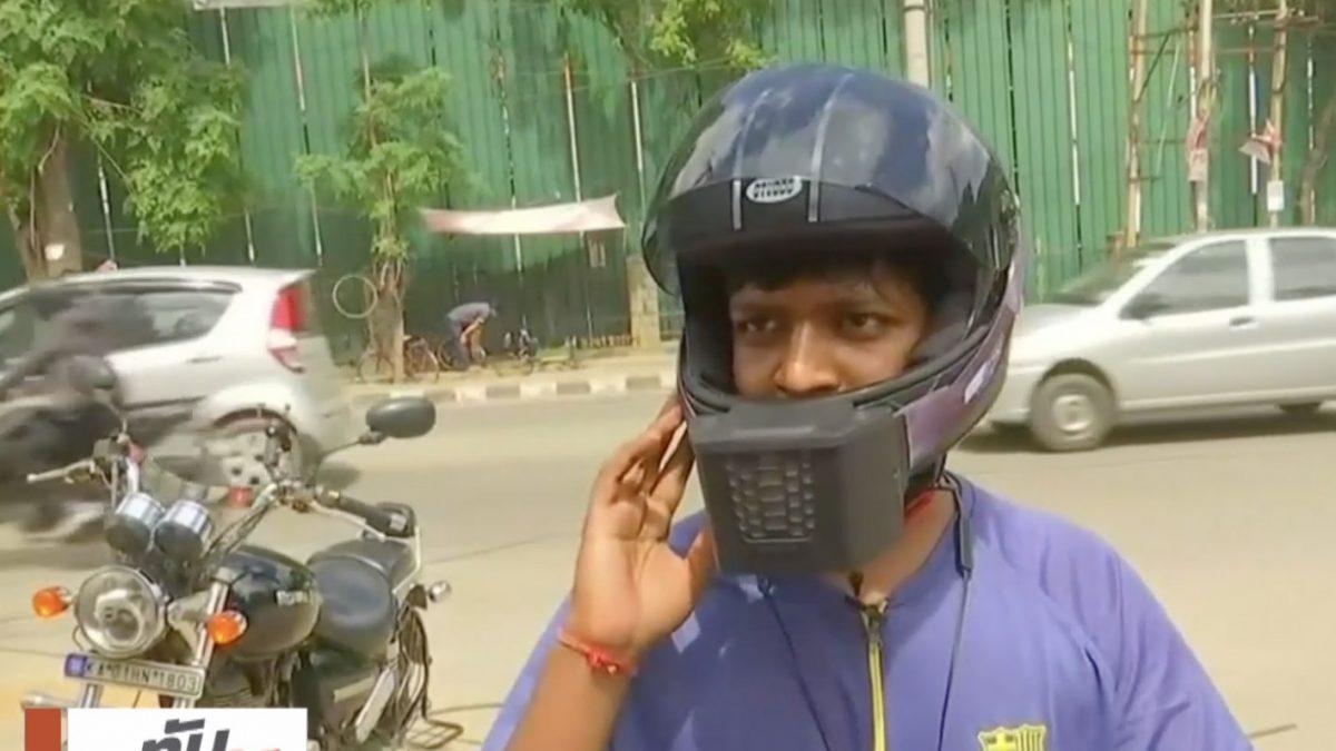 อินเดียสร้างสรรค์หมวกกันน็อกติดแอร์