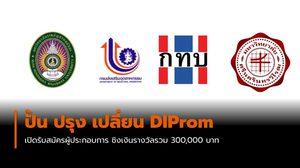 """""""ปั้น ปรุง เปลี่ยน DIProm"""" เปิดรับสมัครผู้ประกอบการทั่วประเทศ ชิงเงินรางวัลรวม 300,000 บาท"""