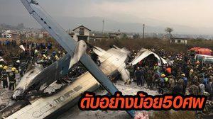 สลด! เครื่องบินสัญชาติบังกลาเทศตกในเนปาลดับอย่างน้อย 50 ศพ