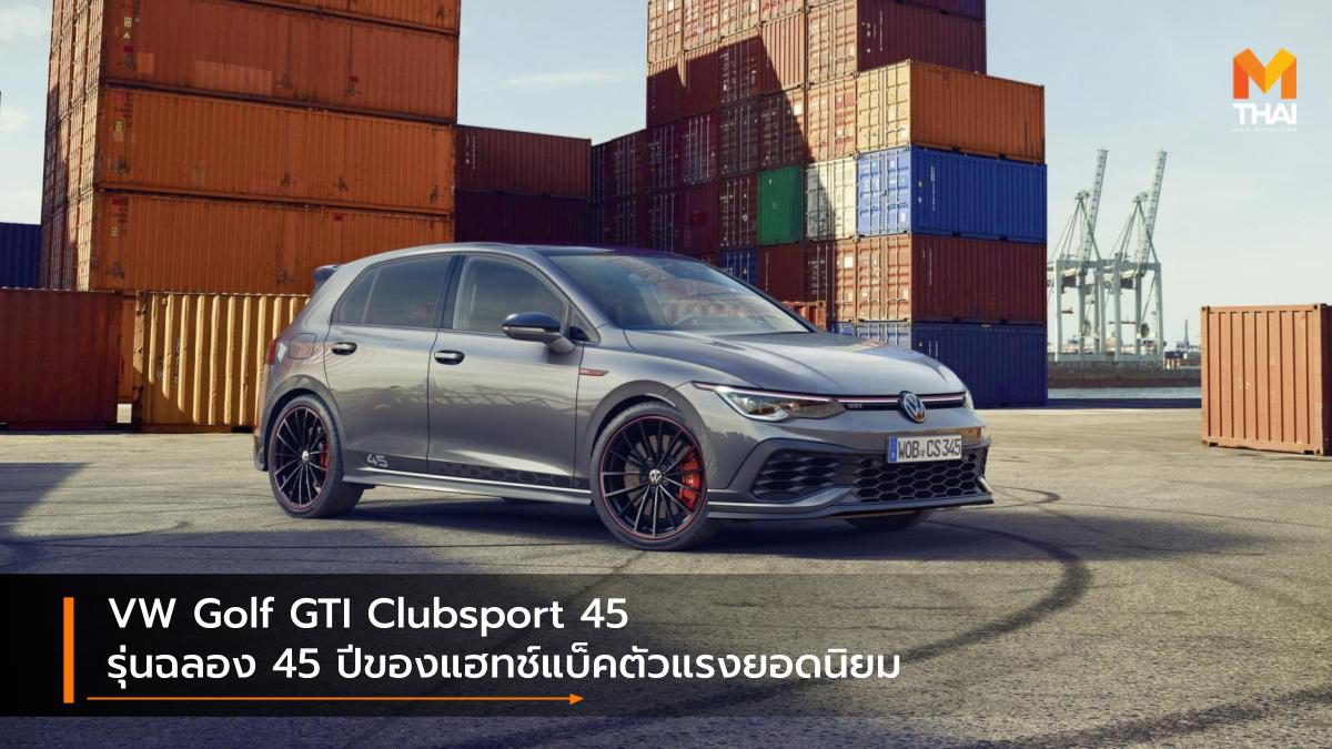 VW Golf GTI Clubsport 45 รุ่นฉลอง 45 ปีของแฮทช์แบ็คตัวแรงยอดนิยม