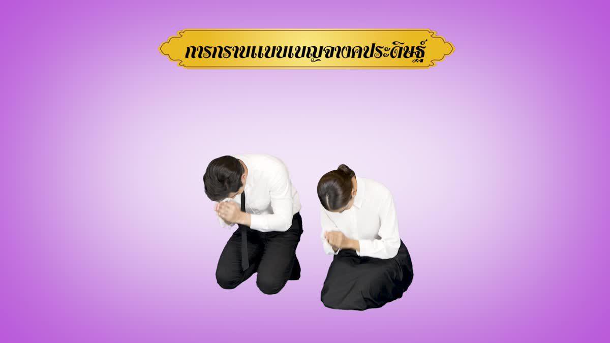 มารยาทไทย : การกราบเเบบเบญจางคประดิษฐ์