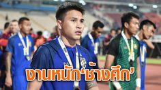 ทุกทีมจ้องล้มไทย! ฐิติพันธ์ รับงานหนักเจอ 'อินโด,ปินอย,สิงคโปร์'