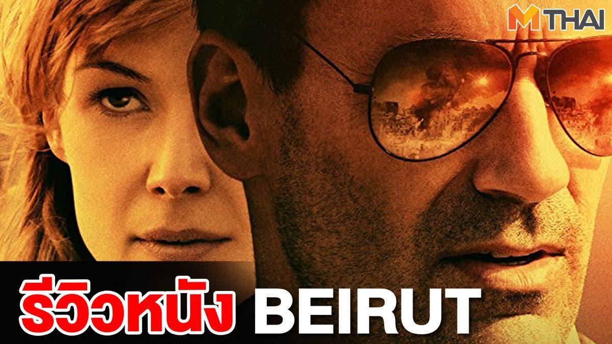 รีวิวหนัง Beirut เบรุตนรกแตก