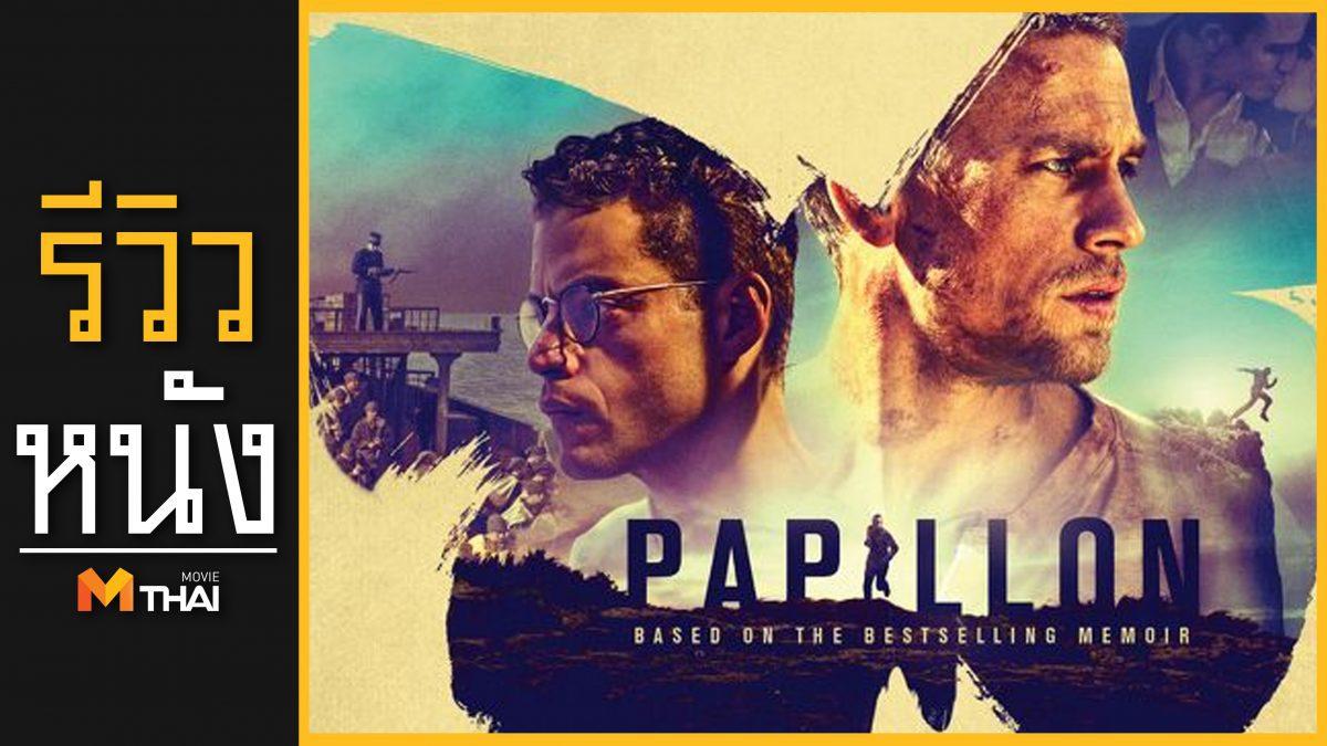 รีวิวหนัง Papillon ปาปิยอง หนีตายแดบดิบ
