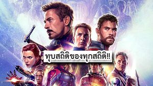 Avengers: Endgame ทำรายได้เปิดตัวสูงสุดตลอดกาล พุ่งทะยานสู่ 150 ล้านบาทชั่วข้ามคืน!!
