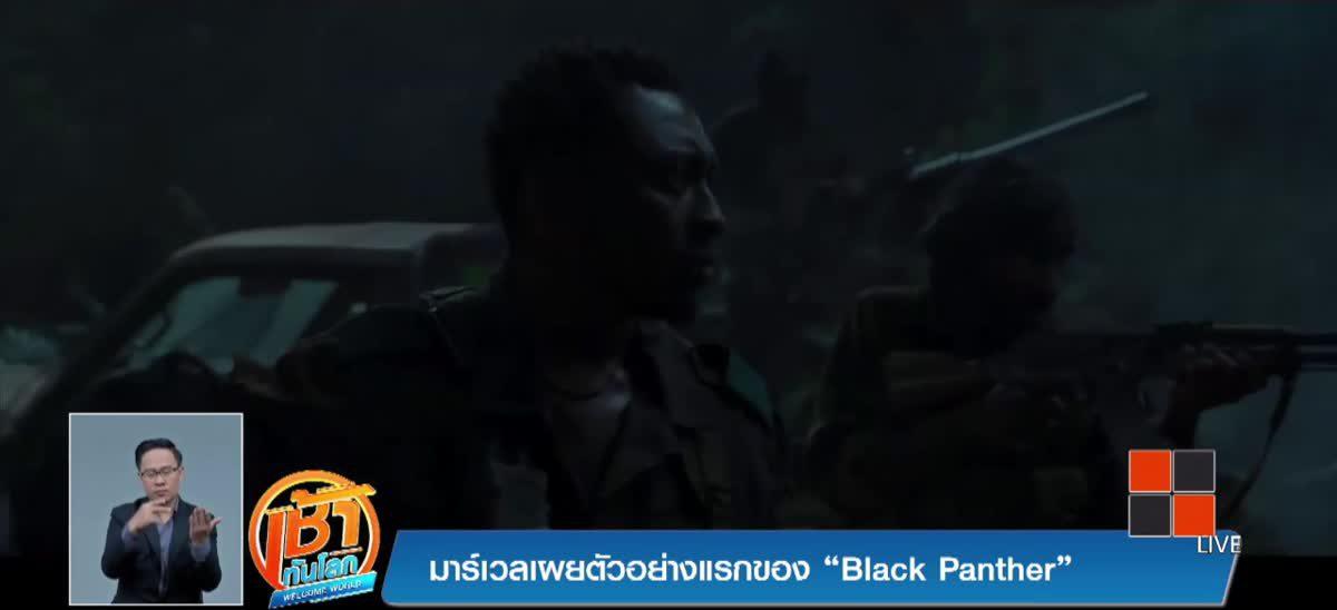 """มาร์เวลเผยตัวอย่างแรกของ """"Black Panther"""""""