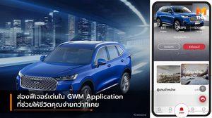 ส่องฟีเจอร์เด่นใน GWM Application ที่ช่วยให้ชีวิตคุณง่ายกว่าที่เคย
