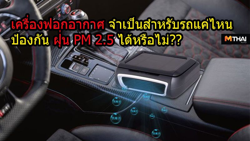เครื่องฟอกอากาศ จำเป็นสำหรับรถแค่ไหน,ป้องกันฝุ่น PM 2.5 ได้หรือไม่??