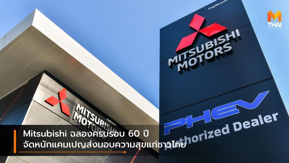 Mitsubishi ฉลองครบรอบ 60 ปี จัดหนักแคมเปญส่งมอบความสุขแก่ชาวไทย