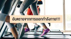 อันตรายจากการออกกำลังกาย