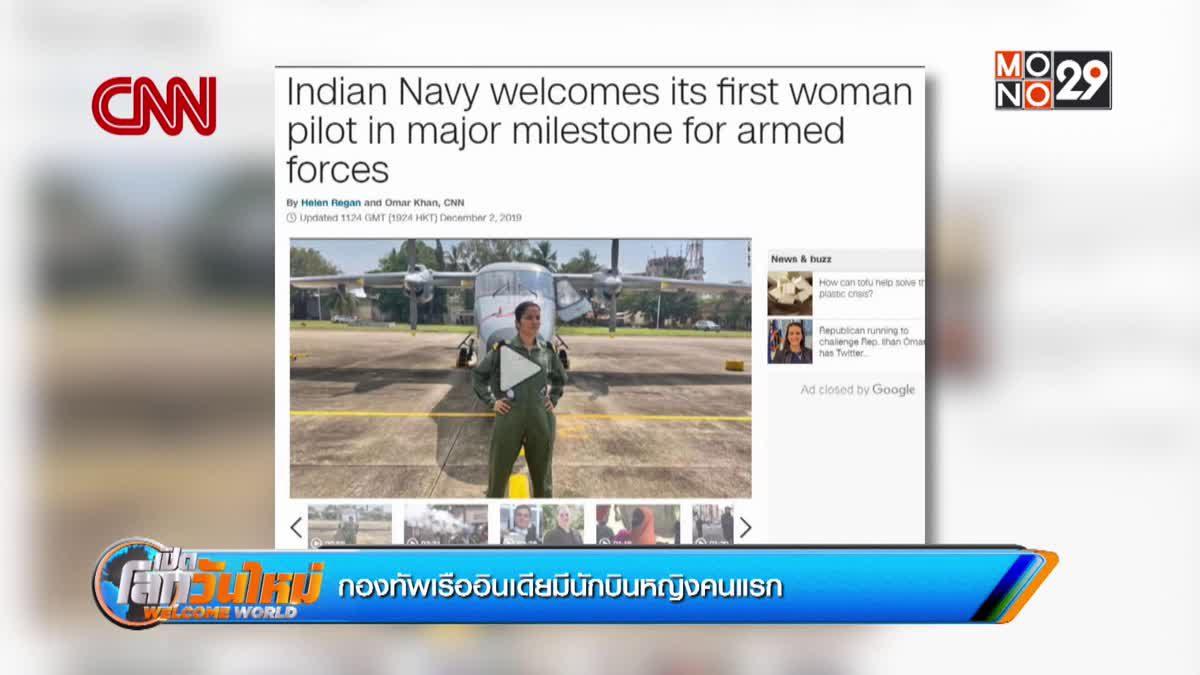 กองทัพเรืออินเดียมีนักบินหญิงคนแรก