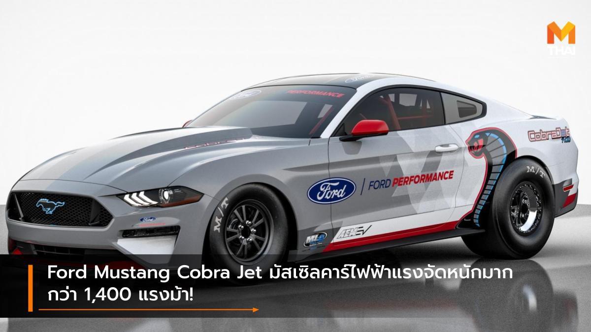 Ford Mustang Cobra Jet มัสเซิลคาร์ไฟฟ้าจัดหนักมากกว่า 1,400 แรงม้า!
