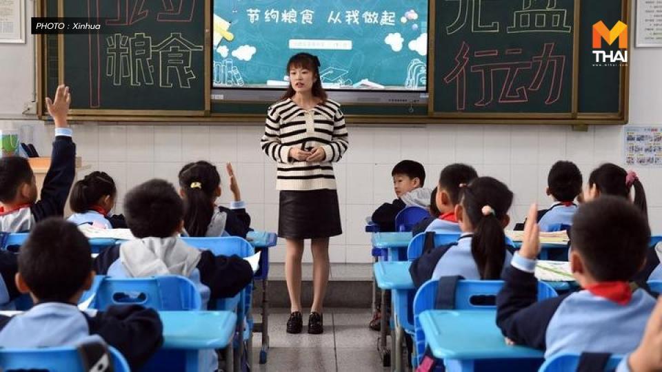 จีนทุ่มงบหนุน 'การศึกษาภาคบังคับ' เท่าเทียมทั่วถึงพื้นที่ชนบท