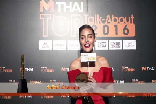 สัมภาษณ์ ปุ๊กลุก ฝนทิพย์ หลังได้รับรางวัลในงาน MThai TopTalk 2016