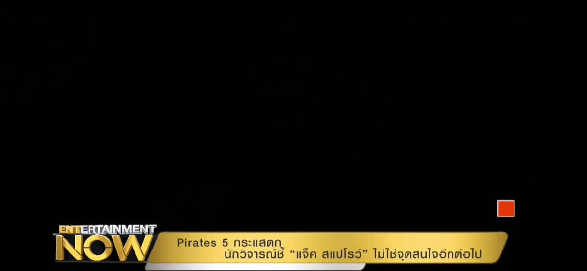 """Pirates 5 กระแสตก นักวิจารณ์ชี้ """"แจ็ค สแปโรว์"""" ไม่ใช่จุดสนใจอีกต่อไป"""