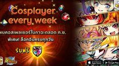 ครั้งแรกในไทย! Cosplayer ชื่อดังบุกโลก Buster Blitz ตลอดกันยายนนี้