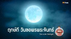 24 มิ.ย. 2560 ฤกษ์ดี วันขอเงินพระจันทร์ อ.คฑา แนะวิธีไหว้พร้อมคาถา