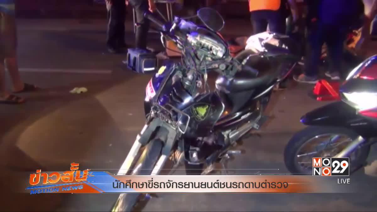 นักศึกษาขี่รถจักรยานยนต์ชนรถดาบตำรวจ