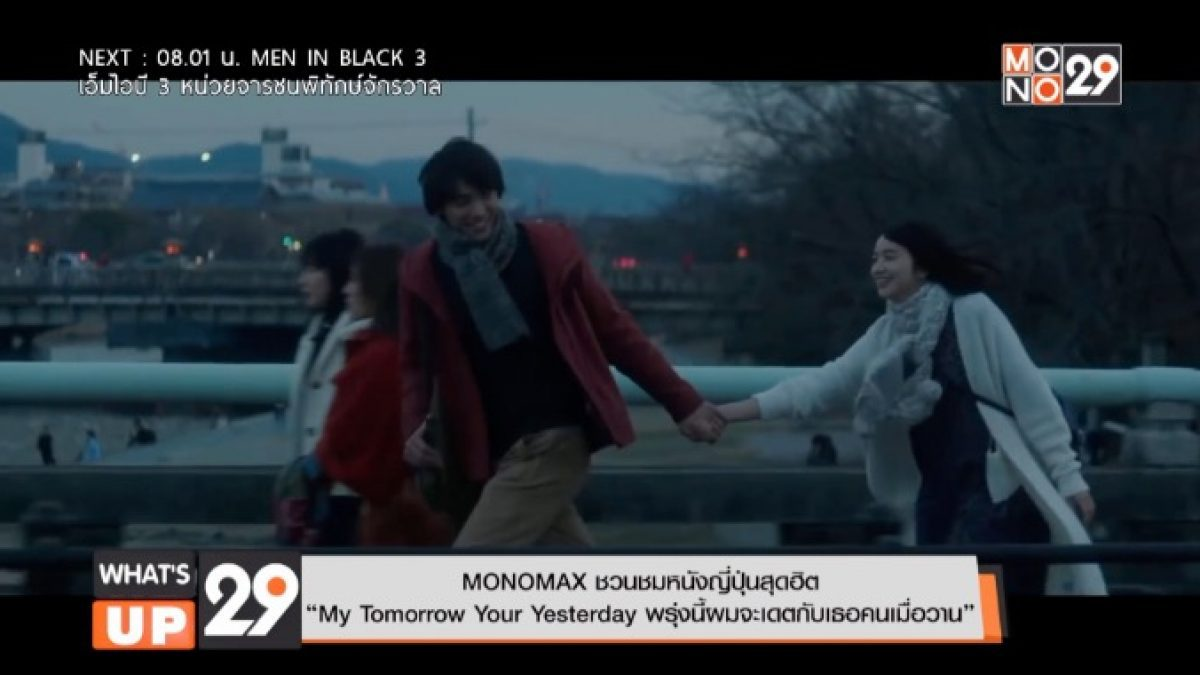 "MONOMAX ชวนชมหนังญี่ปุ่นสุดฮิต  ""My Tomorrow Your Yesterday พรุ่งนี้ผมจะเดตกับเธอคนเมื่อวาน"""