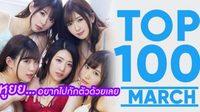 จัดเต็มช่วงกักตัว! สรุป 100 อันดับดารา AV สาวตัว Top แห่งเดือน MARCH 2020 ใครจะคว้าที่ 1 ไปครอง
