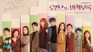 เรื่องย่อซีรีส์เกาหลี Romance is a Bonus Book