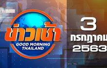 ข่าวเช้า Good Morning Thailand 03-07-63