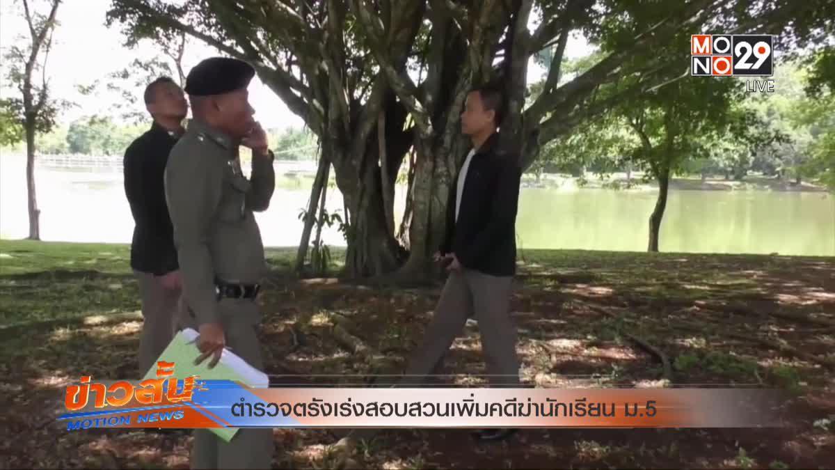 ตำรวจตรังเร่งสอบสวนเพิ่มคดีฆ่านักเรียน ม.5