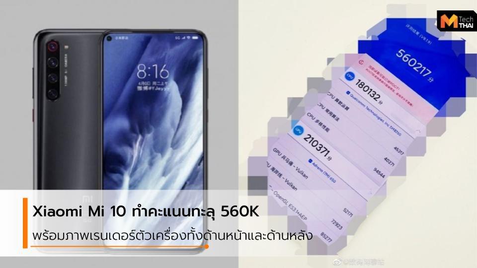น่าทึ่ง!!! Xiaomi Mi 10 โพสต์คะแนนทดสอบ AnTuTu ที่ทะลุถึง 560K