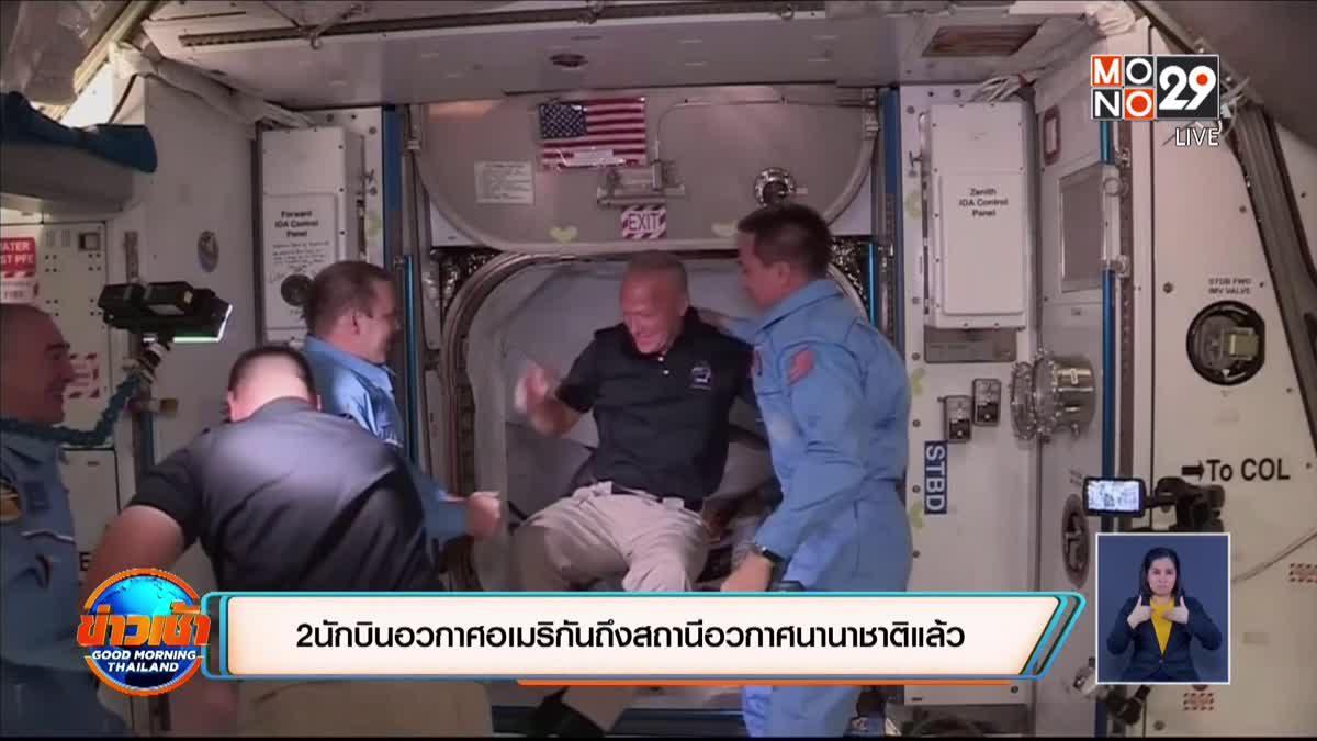 2 นักบินอวกาศอเมริกันถึงสถานีอวกาศนานาชาติแล้ว