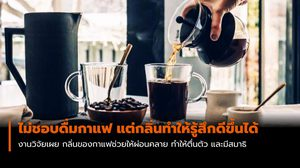 ผลงานวิจัยเผย กาแฟ แม้จะไม่ชอบดื่มแค่ได้กลิ่น ก็ช่วยปลุกให้ตื่นและผ่อนคลาย