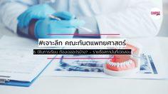เรียนทันตแพทย์