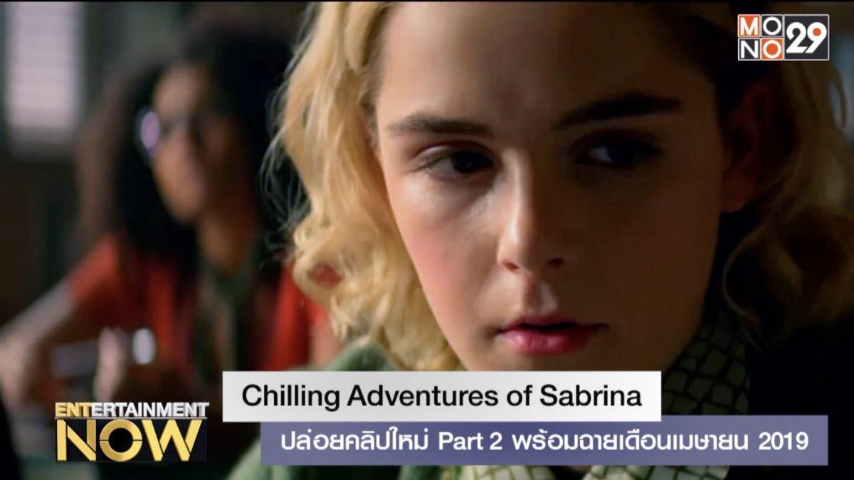 Chilling Adventures of Sabrina ปล่อยคลิปใหม่ Part 2 พร้อมฉายเดือนเมษายน 2019