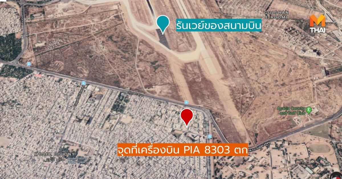 สรุปเหตุเครื่องบิน PIA ในปากีสถาน (23 พ.ค.63)