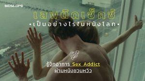 เสพติดเซ็กซ์เป็นอย่างไรในหนังโลก รู้จักอาการ Sex Addict ผ่านหนังชวนหวิว