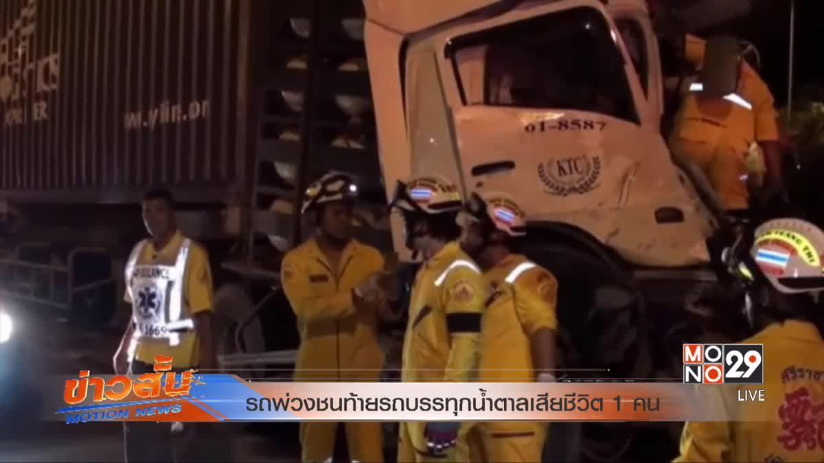 รถพ่วงชนท้ายรถบรรทุกน้ำตาลเสียชีวิต 1 คน