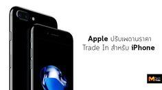 Apple ปรับราคา Trade In ใหม่ รับ iPhone เครื่องเก่าในราคาสูงกว่าเดิม เพื่อกระตุ้นยอดขาย