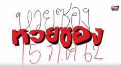 เลขนำโชค งวดวันที่ 15 ก.ค. 62 แจกโชคใหญ่ให้ถึงมือ ด้วยตัวเลข